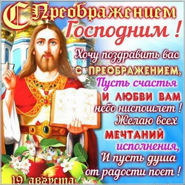 Открытка на праздник Преображение Господне с поздравлением - скачать бесплатно на otkrytkivsem.ru