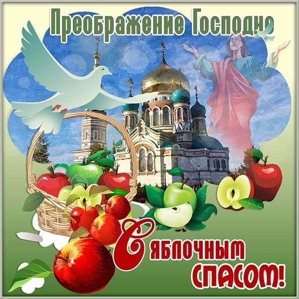 Открытка на праздник Преображение Господне - скачать бесплатно на otkrytkivsem.ru