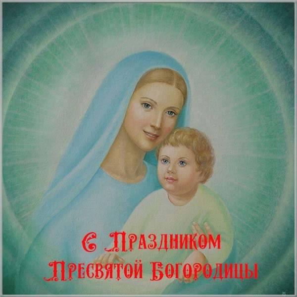 Открытка на праздник с Богородицей - скачать бесплатно на otkrytkivsem.ru