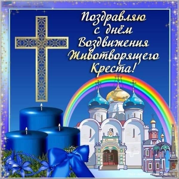 Открытка на праздник Воздвижения - скачать бесплатно на otkrytkivsem.ru