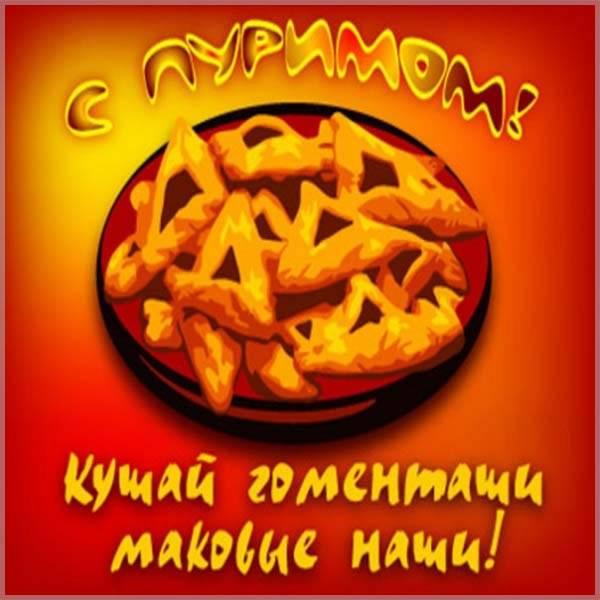 Открытка на Пурим с поздравлением - скачать бесплатно на otkrytkivsem.ru
