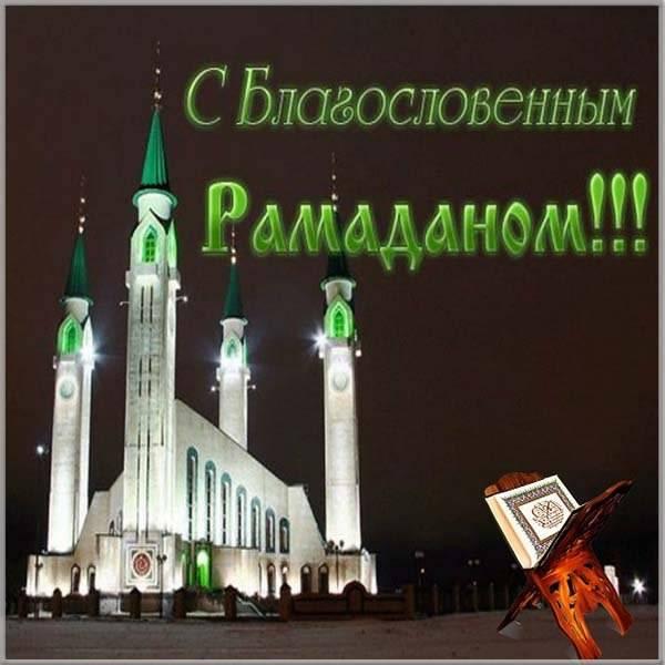 Открытка на Рамадан - скачать бесплатно на otkrytkivsem.ru