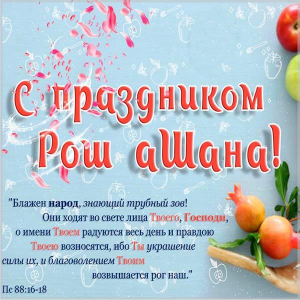 Открытка на Рош Ашана - скачать бесплатно на otkrytkivsem.ru