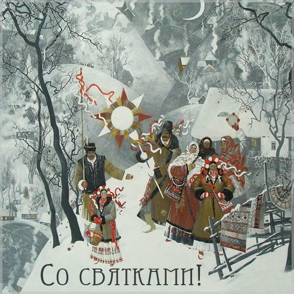 Открытка на рождественские святки - скачать бесплатно на otkrytkivsem.ru