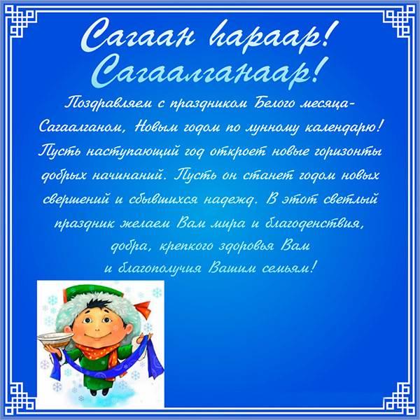 Открытка на Сагаалган с пожеланием - скачать бесплатно на otkrytkivsem.ru