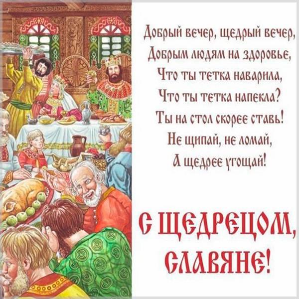 Открытка на Щедрец - скачать бесплатно на otkrytkivsem.ru