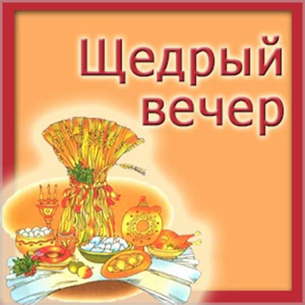 Открытка на Щедрый вечер - скачать бесплатно на otkrytkivsem.ru