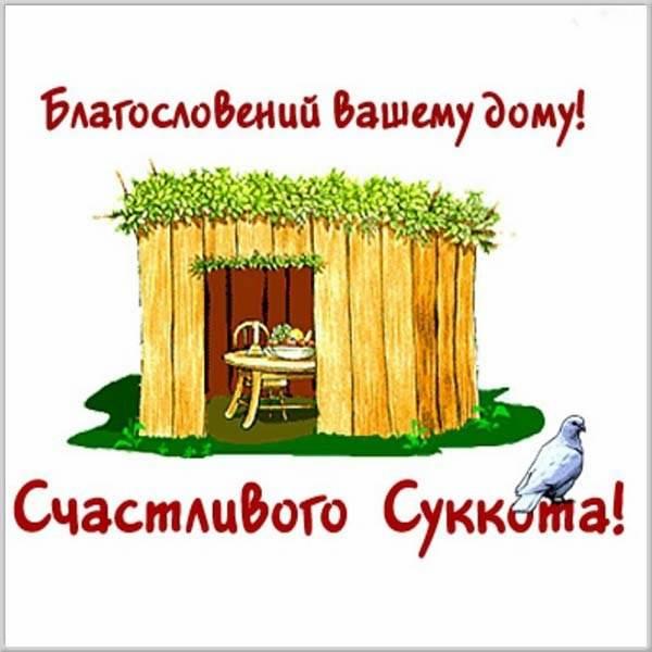 Открытка на Суккот - скачать бесплатно на otkrytkivsem.ru