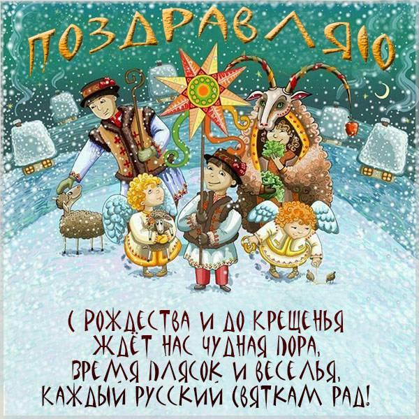 Открытка на Святки Колядки со стихами - скачать бесплатно на otkrytkivsem.ru