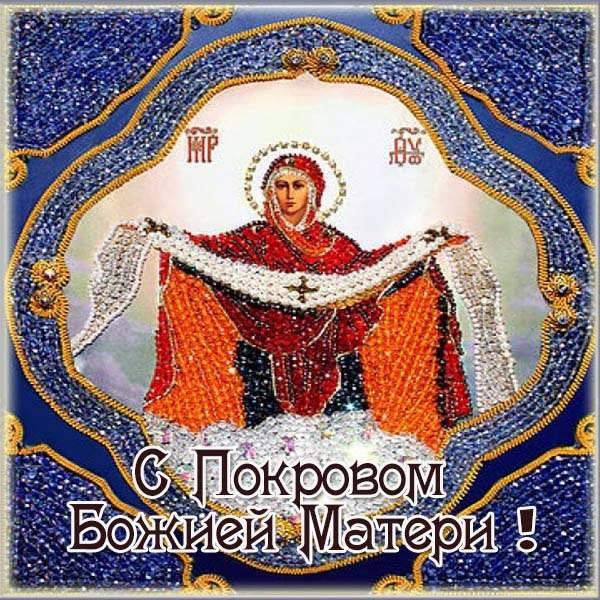 Открытка на тему Покрова божией матери - скачать бесплатно на otkrytkivsem.ru