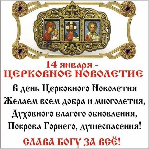 Открытка на церковное новолетие - скачать бесплатно на otkrytkivsem.ru
