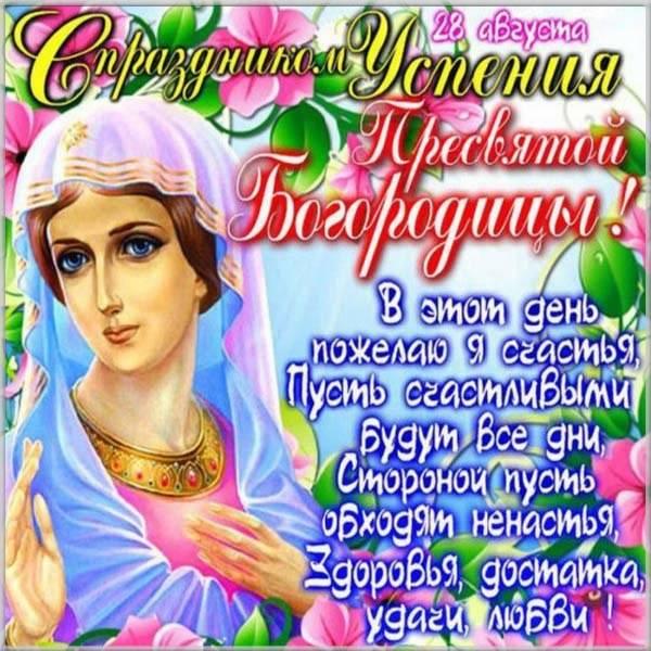 Открытка на Успение Пресвятой Богородицы с поздравлением - скачать бесплатно на otkrytkivsem.ru