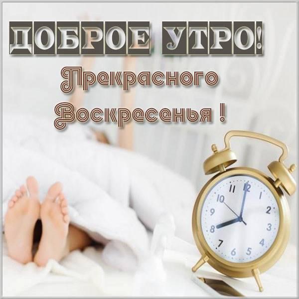 Открытка на воскресенье с пожеланием - скачать бесплатно на otkrytkivsem.ru