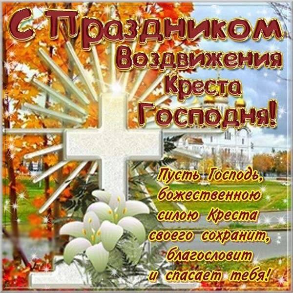 Открытка на Воздвижение Господне - скачать бесплатно на otkrytkivsem.ru