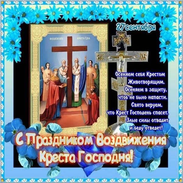 Открытка на Воздвижение креста Господня - скачать бесплатно на otkrytkivsem.ru