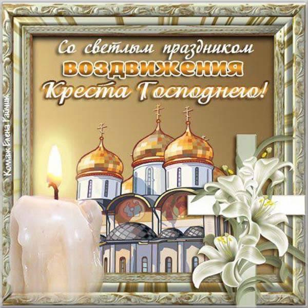 Открытка на Воздвижение - скачать бесплатно на otkrytkivsem.ru