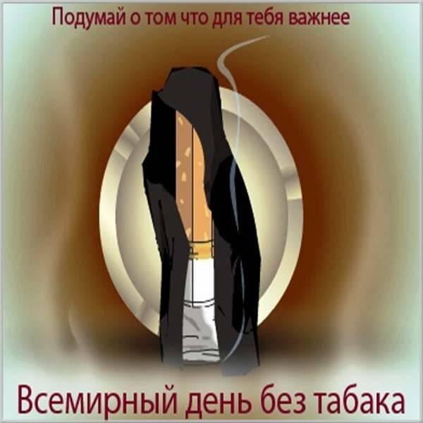 Открытка на всемирный день без табака - скачать бесплатно на otkrytkivsem.ru