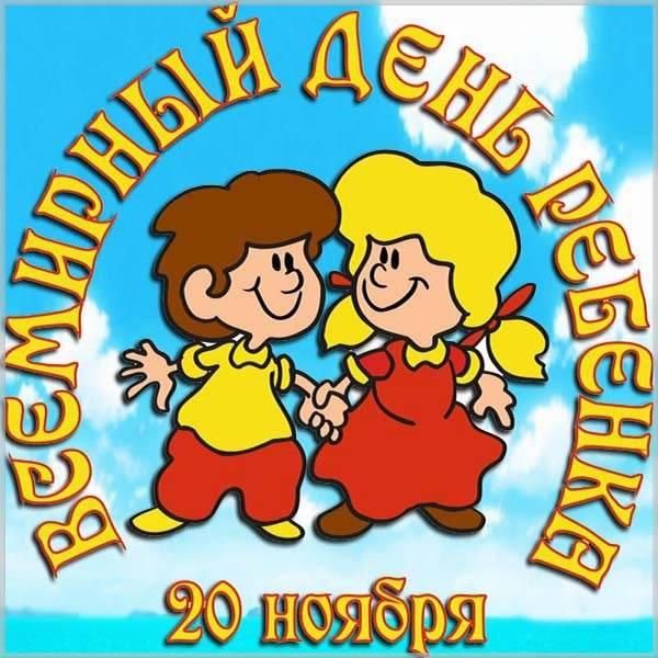 Открытка на всемирный день детей - скачать бесплатно на otkrytkivsem.ru