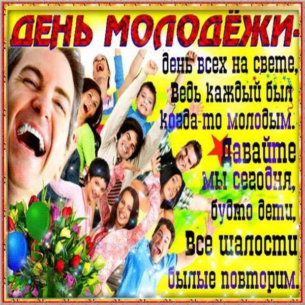 Открытка на всемирный день молодежи - скачать бесплатно на otkrytkivsem.ru