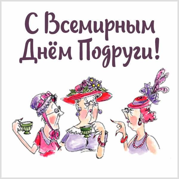 Открытка на всемирный день подруги - скачать бесплатно на otkrytkivsem.ru