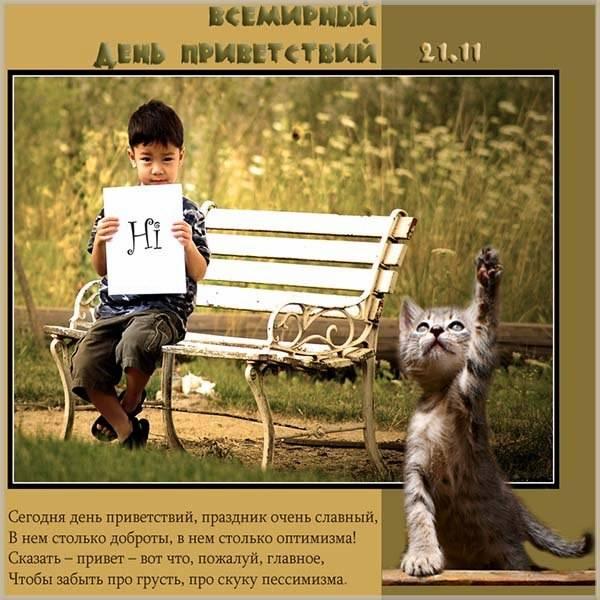 Открытка на всемирный день приветствий 21 ноября - скачать бесплатно на otkrytkivsem.ru