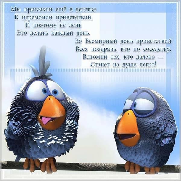 Открытка на всемирный день приветствий - скачать бесплатно на otkrytkivsem.ru