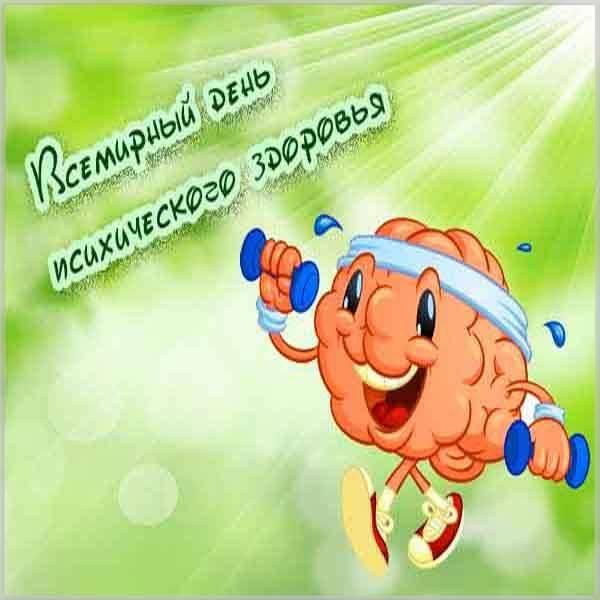 Открытка на всемирный день психического здоровья - скачать бесплатно на otkrytkivsem.ru