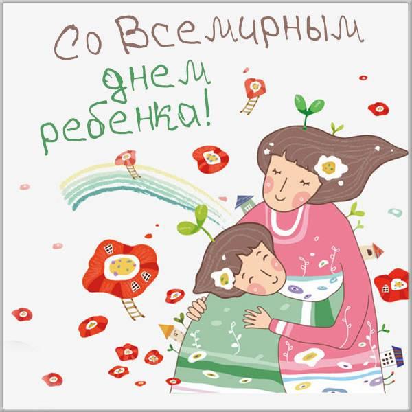 Открытка на всемирный день ребенка - скачать бесплатно на otkrytkivsem.ru
