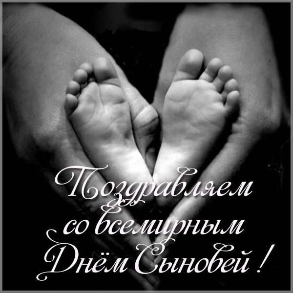Открытка на всемирный день сыновей - скачать бесплатно на otkrytkivsem.ru
