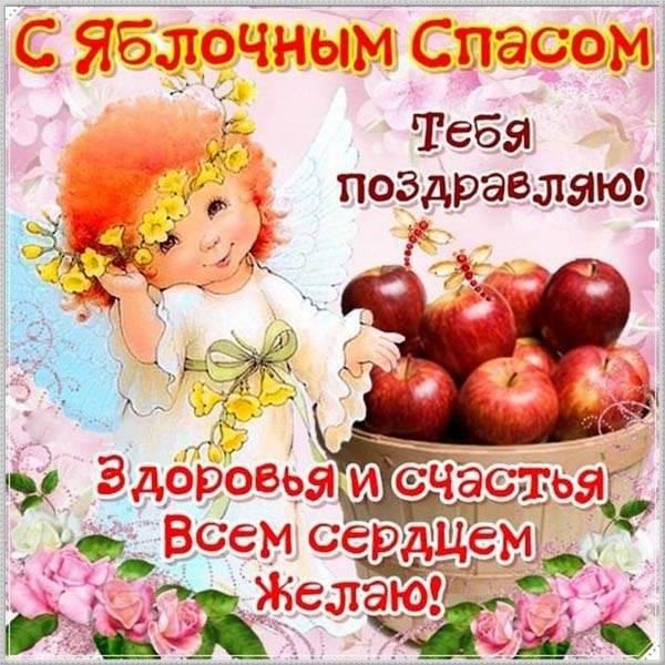 Открытка на Яблочный Спас - скачать бесплатно на otkrytkivsem.ru