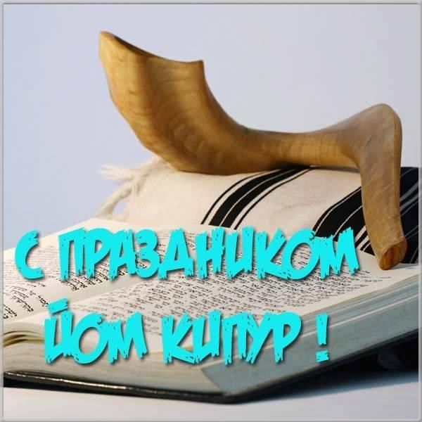 Открытка на Йом Кипур - скачать бесплатно на otkrytkivsem.ru