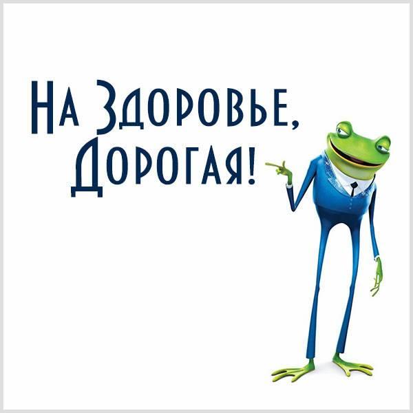 Открытка на здоровье дорогая - скачать бесплатно на otkrytkivsem.ru