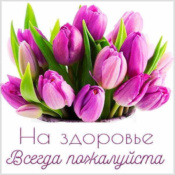 Открытка на здоровье всегда пожалуйста - скачать бесплатно на otkrytkivsem.ru