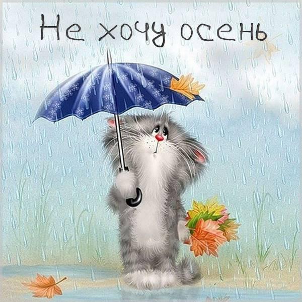 Открытка не хочу осень - скачать бесплатно на otkrytkivsem.ru