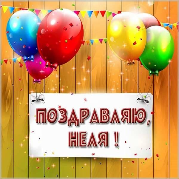 Открытка Неле с поздравлением - скачать бесплатно на otkrytkivsem.ru