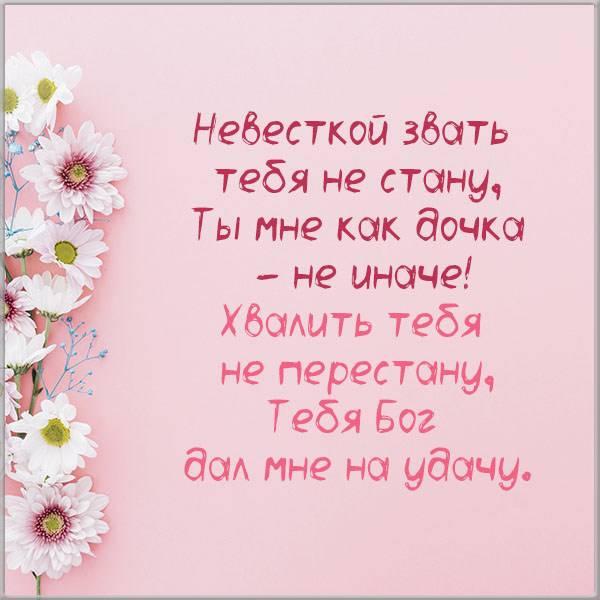 Открытка невестке от свекрови - скачать бесплатно на otkrytkivsem.ru