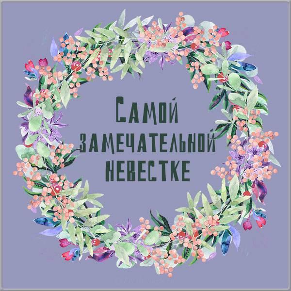 Открытка невестке - скачать бесплатно на otkrytkivsem.ru