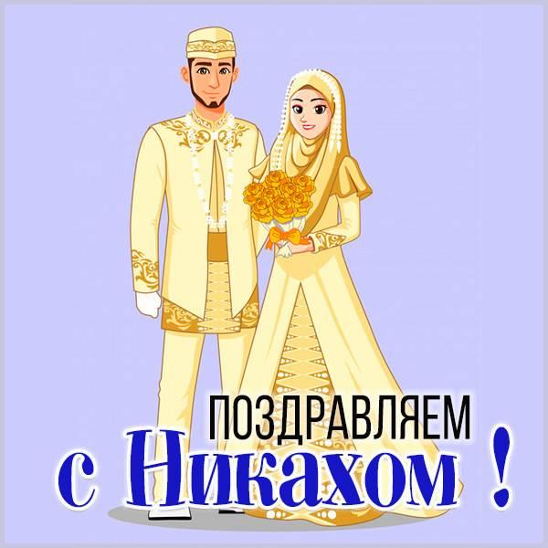 Открытка Никах с поздравлением - скачать бесплатно на otkrytkivsem.ru