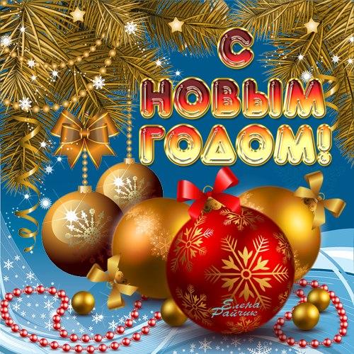 Открытка Новый год !!! - скачать бесплатно на otkrytkivsem.ru