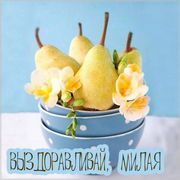 Открытка ну и выздоравливай милая - скачать бесплатно на otkrytkivsem.ru