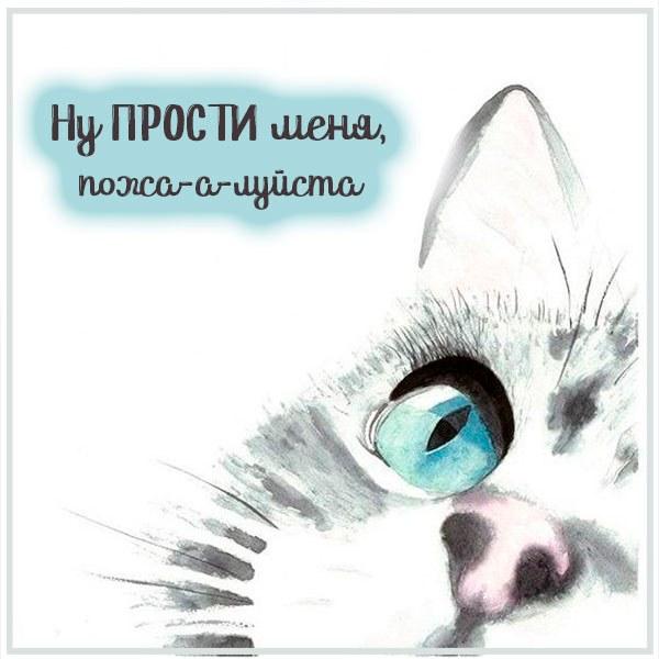 Открытка ну прости меня - скачать бесплатно на otkrytkivsem.ru