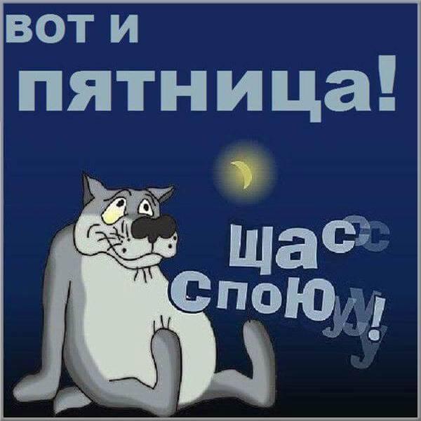 Открытка ну вот и пятница - скачать бесплатно на otkrytkivsem.ru