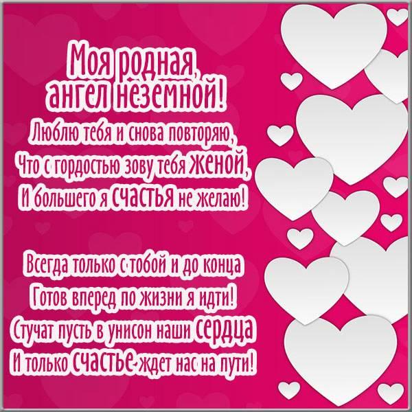 Открытка о любви для любимой жены - скачать бесплатно на otkrytkivsem.ru