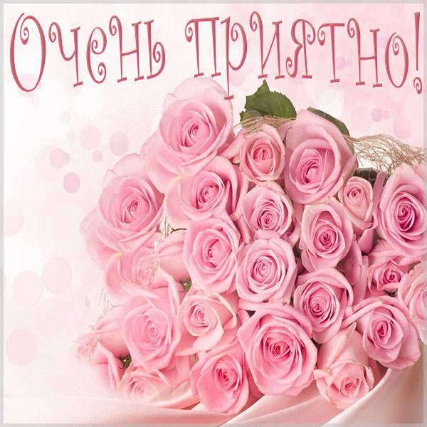 Открытка очень приятно - скачать бесплатно на otkrytkivsem.ru