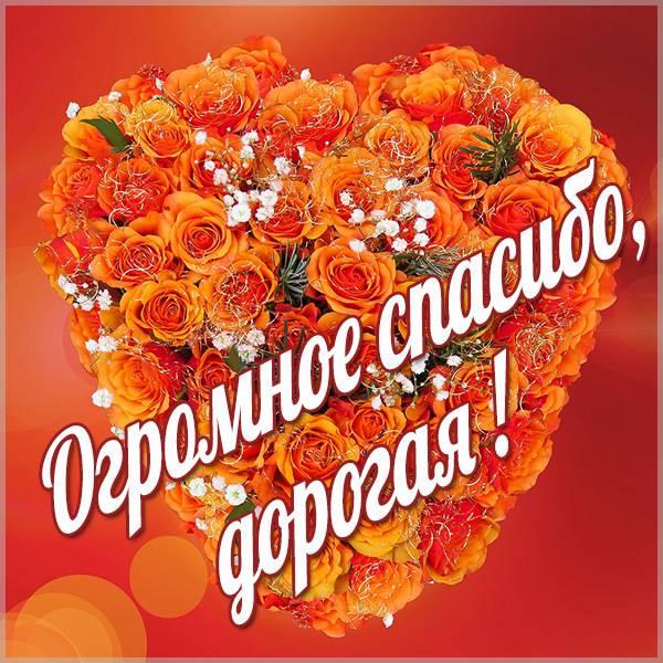 Открытка огромное спасибо дорогая - скачать бесплатно на otkrytkivsem.ru