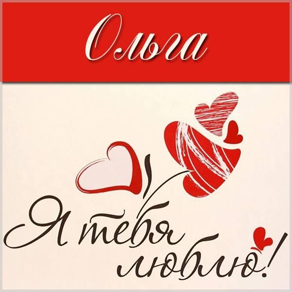 Открытка Ольга я тебя люблю - скачать бесплатно на otkrytkivsem.ru