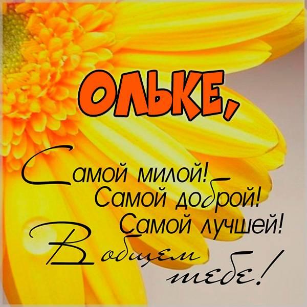 Открытка Ольке - скачать бесплатно на otkrytkivsem.ru