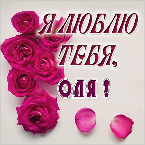Открытка Оля я тебя люблю - скачать бесплатно на otkrytkivsem.ru