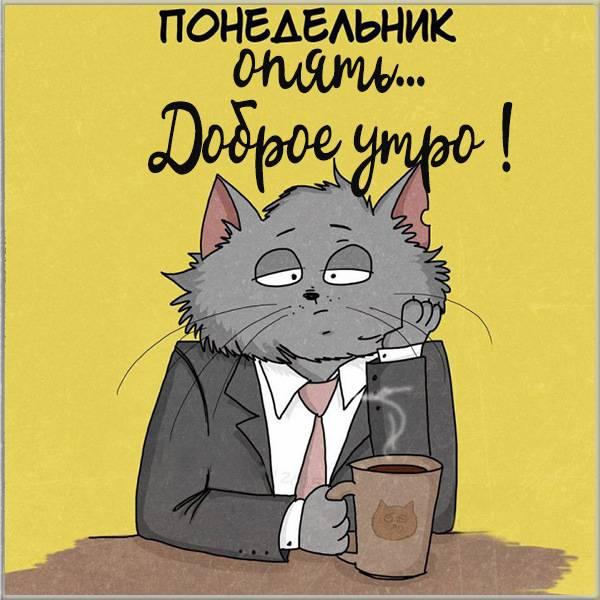 Открытка опять понедельник и с добрым утром - скачать бесплатно на otkrytkivsem.ru