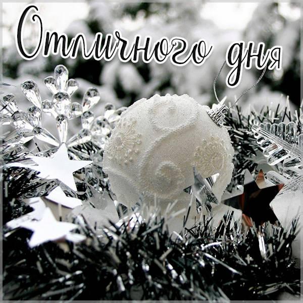 Открытка отличного дня зимняя - скачать бесплатно на otkrytkivsem.ru